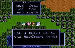 draagonquest3_rimurudarl_sekaiju_no_ha_wiki.jpg